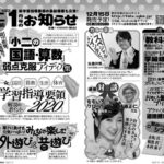 【メディア掲載】「小二教育技術(小学館)」(2018年1月号)