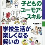 【プレスリリース】こんな本が欲しかった 元教師のお笑い芸人が「笑い」の教育書を出版!