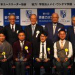 日本即興コメディ協会代表矢島伸男、副代表野村真之介が、「第11回若者力大賞」表彰式にてユースリーダー賞を受賞