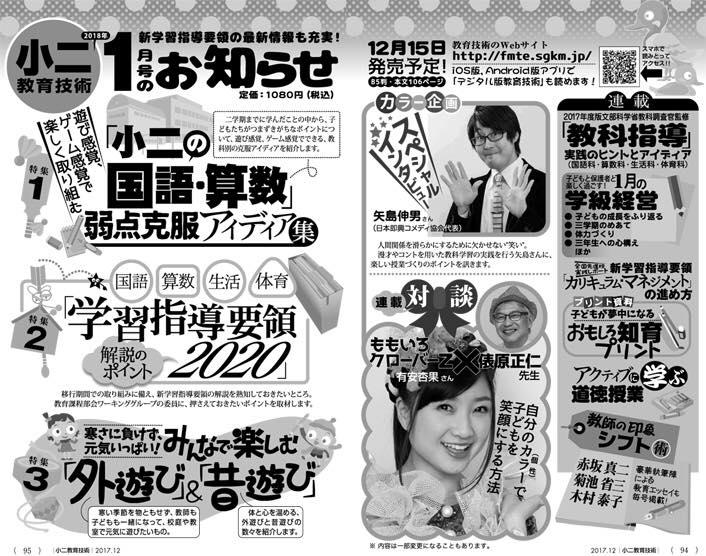 「小二教育技術」 (2018年1月号) スペシャルインタビュー