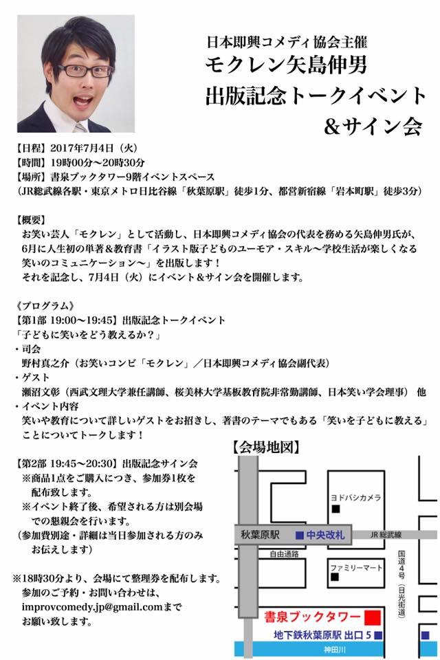 2017-07-04_概要